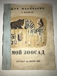 1938 Мой Зоосад Детская красочная книга