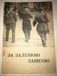 1948 За Залізною завісою звіт про Східню Европу