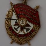 Боевое Красное Знамя. photo 1