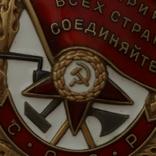 Боевое Красное Знамя. photo 6