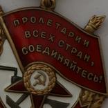 Боевое Красное Знамя. photo 7
