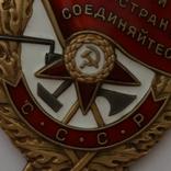 Боевое Красное Знамя. photo 8