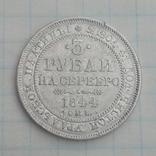 3 рубля 1844 года СПБ. Платина. Биткин R, Ильин - 10 руб. photo 1
