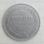 3 рубля 1844 года СПБ. Платина. Биткин R, Ильин - 10 руб. photo 7