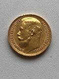 15 рублей 1897 года photo 2