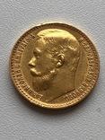 15 рублей 1897 года photo 1