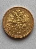 15 рублей 1897 года photo 3