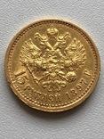 15 рублей 1897 года photo 4