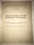 1963 Лексика Сборника Народні Оповідання Марко Вовчок тираж-150, фото №2