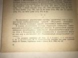 1963 Лексика Сборника Народні Оповідання Марко Вовчок тираж-150, фото №3