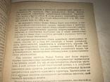 1963 Лексика Сборника Народні Оповідання Марко Вовчок тираж-150, фото №4