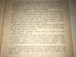 1963 Лексика Сборника Народні Оповідання Марко Вовчок тираж-150, фото №5