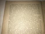 1963 Лексика Сборника Народні Оповідання Марко Вовчок тираж-150, фото №7