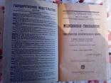 Медицинская Гинекология . Профессор , Губарев1922г, фото №4
