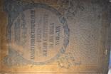 Божерянов Культурно-исторический очерк жизни С-Петербурга за два века XVII-XIX. 1703-1903, фото №4