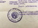 Документ военный 1952 год, фото №3