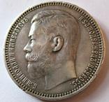 Рубль 1915 года (Биткин - R) photo 2
