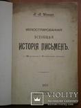 Книга Иллюстрированная всеобщая история письмен 1903 г, фото №6