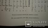 Книга Иллюстрированная всеобщая история письмен 1903 г, фото №10