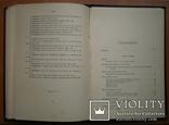 Книга Иллюстрированная всеобщая история письмен 1903 г, фото №13