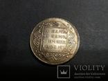 Полтина 1800 года.Посеребрана.(копия), фото №3