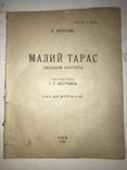 1924 Малий Тарас Великий Бунтарь з дитячих років Т.Г.Шевченка