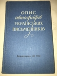 1959 Опис автографів Українських Письменників всього-1000 тираж