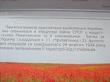 70 років визволення України від фашистських загарбників 5 гривень 2014 р., фото №5