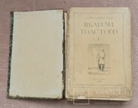 А. Б. Гольденвейзер Вблизи Толстого  Ранние Советы Благотворительное издание, фото №2