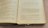 А. Б. Гольденвейзер Вблизи Толстого  Ранние Советы Благотворительное издание, фото №8