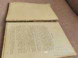 А. Б. Гольденвейзер Вблизи Толстого  Ранние Советы Благотворительное издание, фото №9