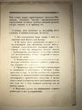 1927 Мой сослуживец Шаляпин Обложка Авангард photo 2