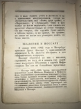 1927 Мой сослуживец Шаляпин Обложка Авангард photo 3