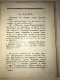 1927 Мой сослуживец Шаляпин Обложка Авангард photo 4