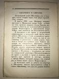 1927 Мой сослуживец Шаляпин Обложка Авангард photo 6