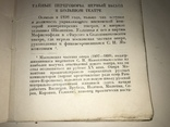 1927 Мой сослуживец Шаляпин Обложка Авангард photo 7