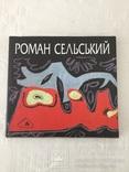 Роман Сельський, малюнок +книга photo 4
