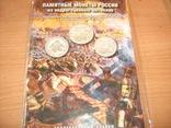 Монеты России посвященные Отечественной войне 1812 года ., фото №2