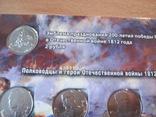 Монеты России посвященные Отечественной войне 1812 года ., фото №5