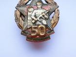 Знак 50 лет Погранвойск СССР photo 3
