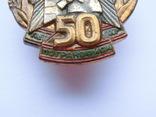 Знак 50 лет Погранвойск СССР photo 4