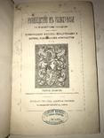 1872 Гравировальное искусство Золочение травление Гальванопластика