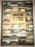 Одесса на старых открытка монолитный Труд Большого Формата 31/22