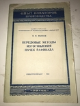 1953 Передовые Методы изготовления Пачек Рафинада всего-1200 тир