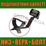 Металлический подлокотник для Garrett (низ+верх+болт с гайкой)