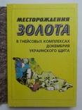 Месторождения Золота в гнейсовых комплексах докембрия украинского щита
