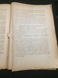 """Книга Б. Прус """" Фараон """" в трех томах 1949 гг, фото №5"""