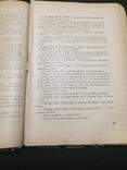 """Книга Б. Прус """" Фараон """" в трех томах 1949 гг, фото №7"""