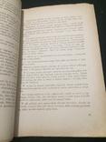 """Книга Б. Прус """" Фараон """" в трех томах 1949 гг, фото №10"""