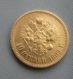 10 рублей 1899 года(лот 2) photo 3